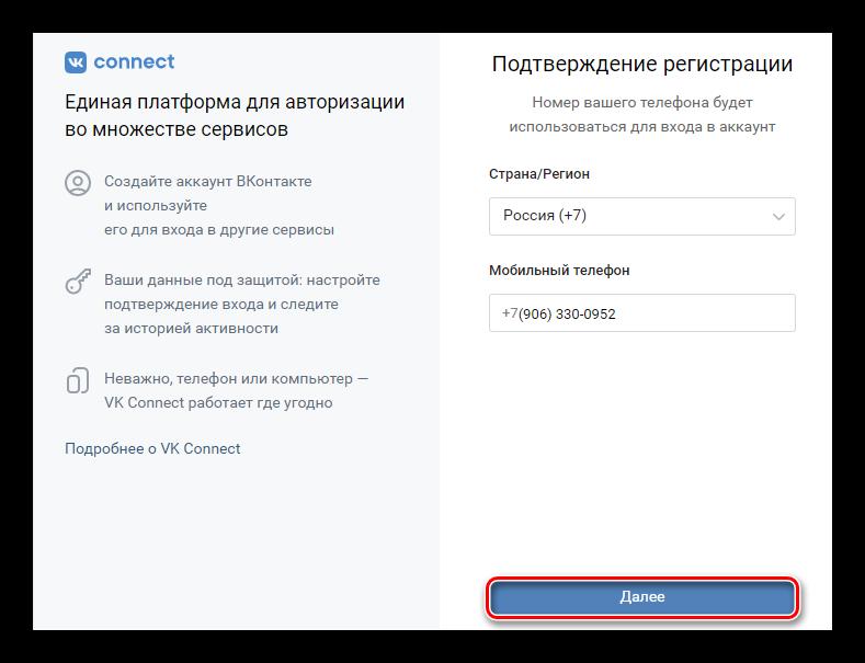 Подтверждение регистрации фейковой страницы ВК