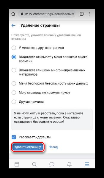 Подтверждение удаления аккаунта ВК с телефона