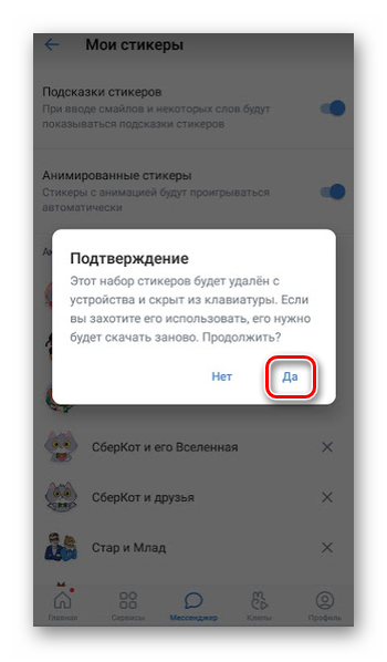 Подтверждение удаления пакета стикеров ВКонтакте