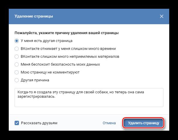 Подтверждение удаления страницы ВК с компьютера
