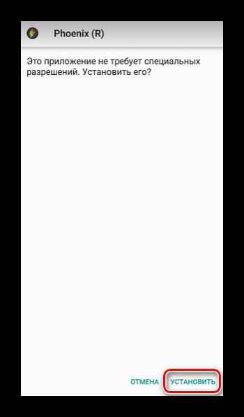Подтверждение установки ВК Феникс