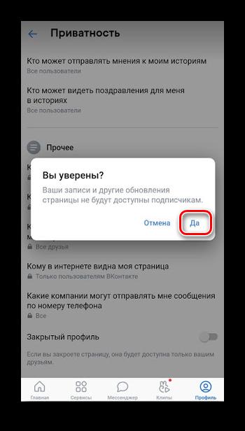 Подтверждение закрытия профиля в ВКонтакте