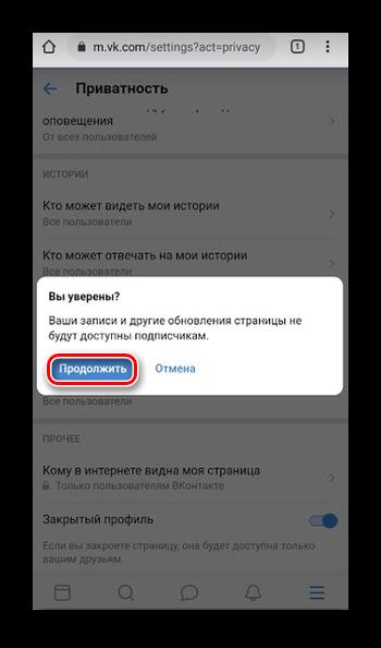 Подтвреждение закрытия профиля через мобильную версию ВК