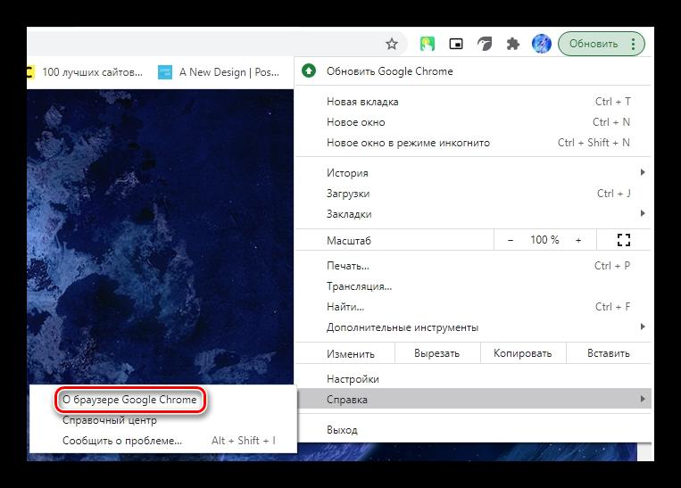Просмотр информации о браузере на предмет обновлений