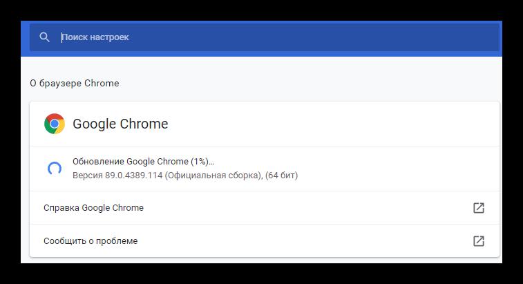 Проверка обновлений Chrome