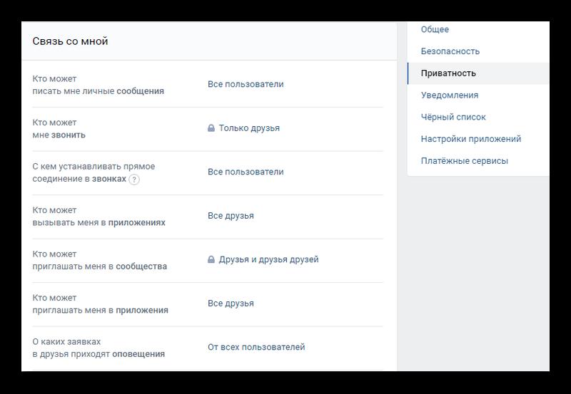 Разде приватности ВКонтакте