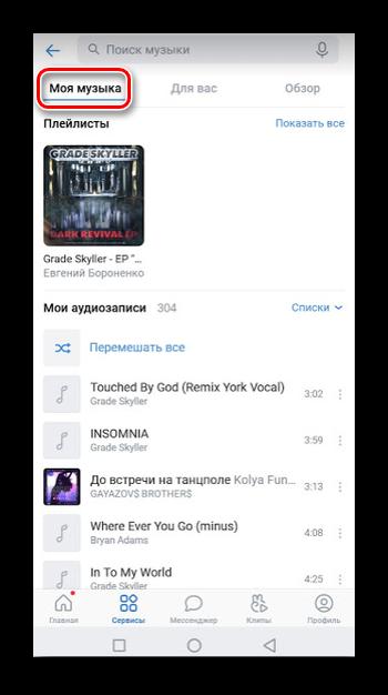 Раздел музыки в ВК