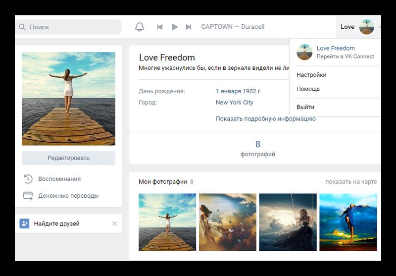 Раздел настроек ВКонтакте