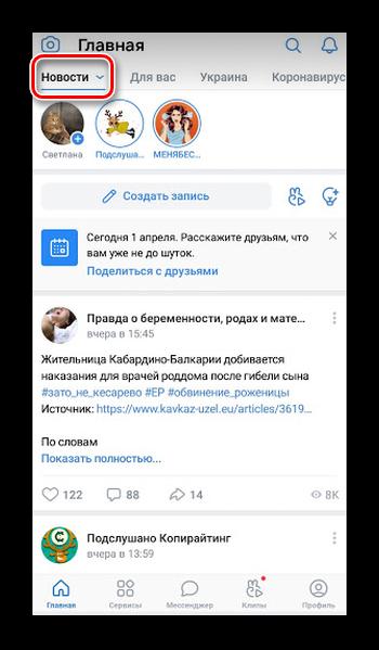 Раздел новостей VK