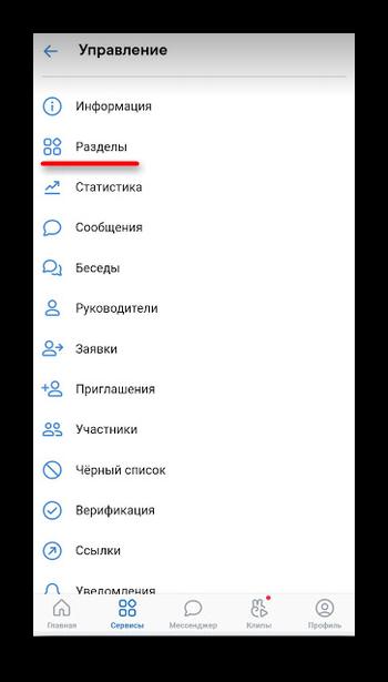 Разделы группы ВК в смартфоне
