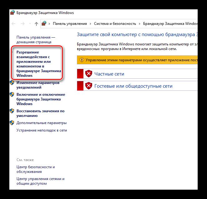 Разрешение взаимодействия ВК Сейвер с брандмауэром