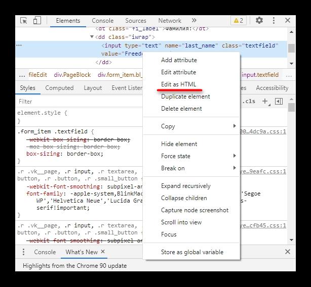 Редактирование кода HTML в ВК для добавления отчества