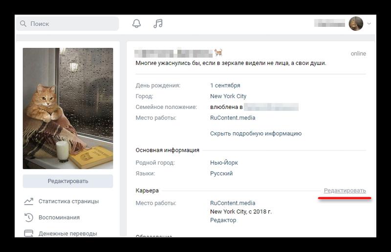 Редактирование раздела Карьера в ВК