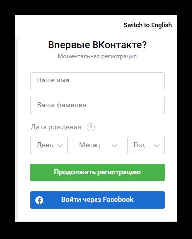 Регистрационная форма ВКонтакте