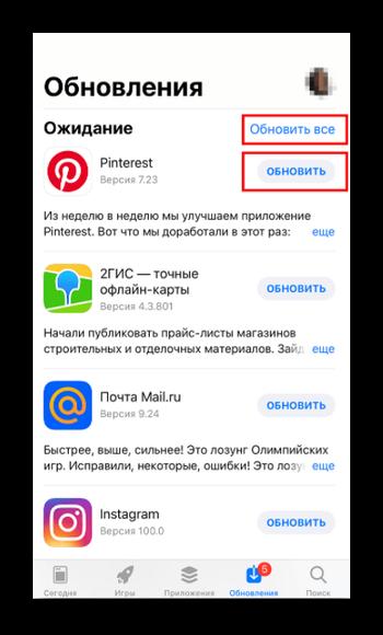Ручное обнолление ВК на iOS