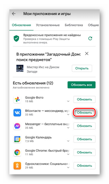 Ручное обнолвление ВКонтакте через Плей Маркет