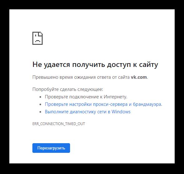 Сайт ВК недоступен для скачивания музыки с VK Saver