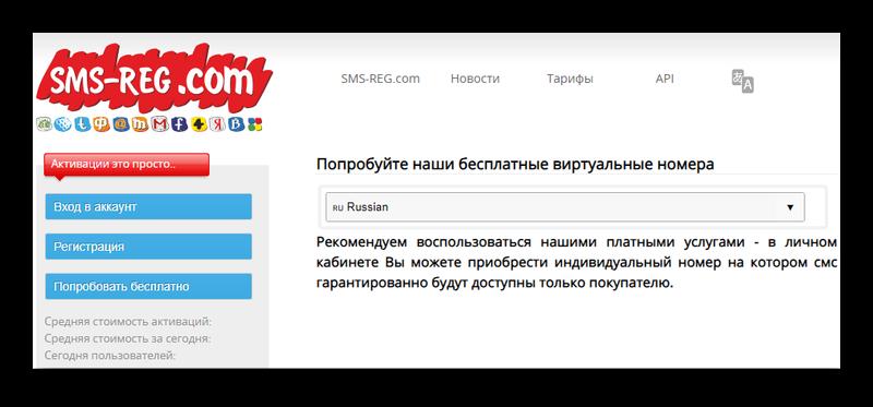Сервис номеров для регистрации фейкового аккаунта ВК