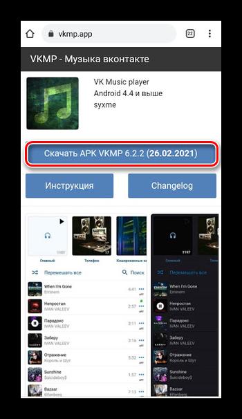 Скачивание VKMP на смартфон с официального сайта