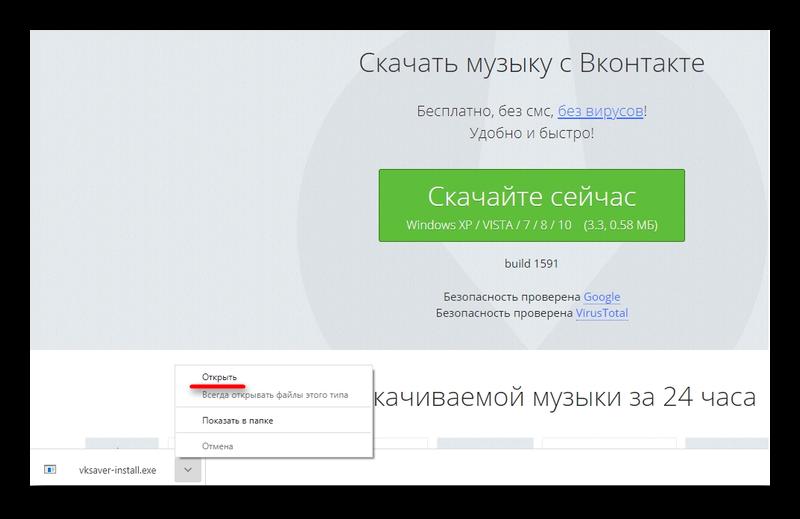 Скачивание актуальной версии VKSaver