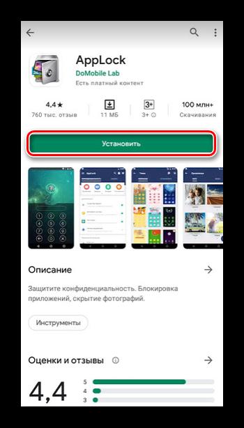 Скачивание приложения App Lock на смартфон