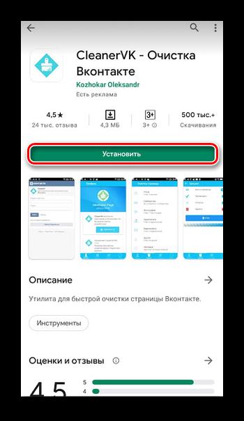 Скачивание приложения для очистки стены ВКонтакте