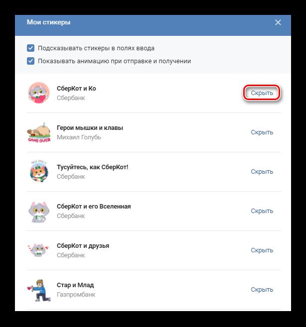 Скрытие пакета стикеров ВК через браузер