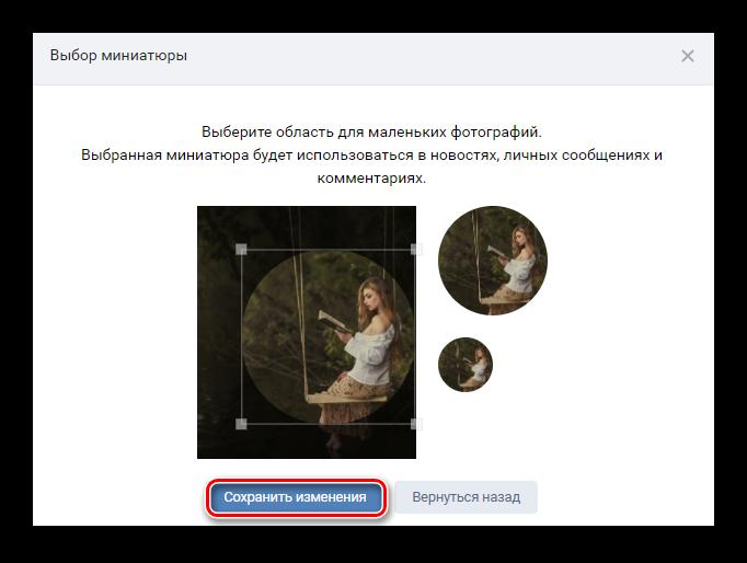 Сохранение миниатюр для фото профиля в ВК