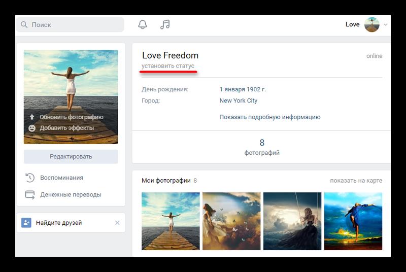 Строка для статуса ВКонтакте