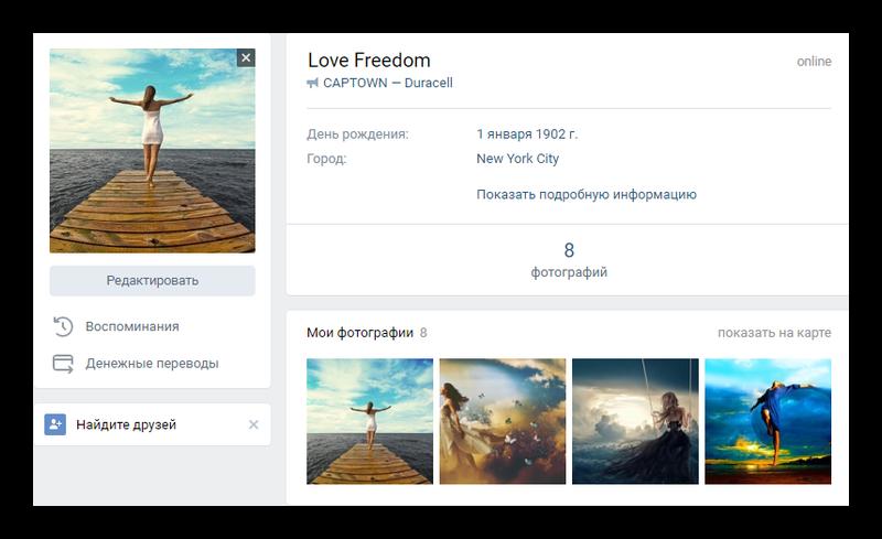 Транслирование музыки в статус на странице ВКонтакте