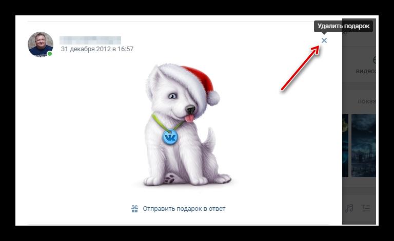 Удаление подарка ВКонтакте