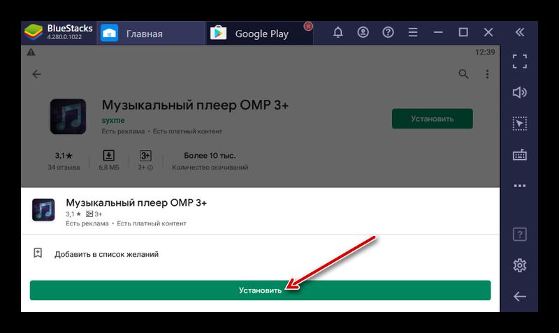Установка VKMP на компьютер через эмулятор