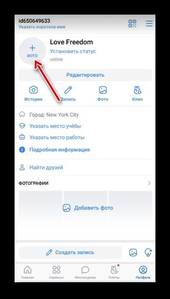 Установка фото профиля в приложении Вконтакте