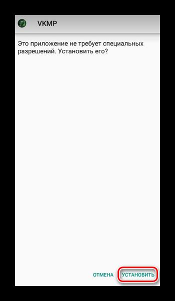 Установка приложения VKMP на смартфон