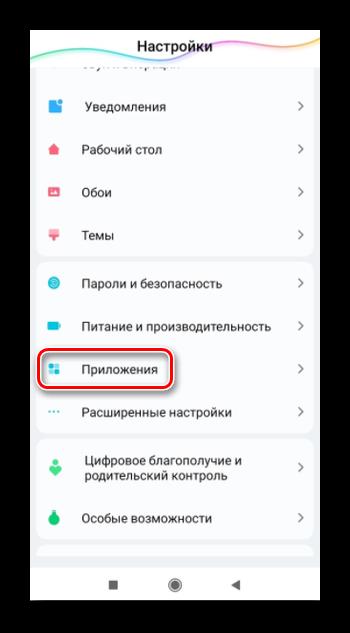 Вход в меню приложений с телефона Xiaomi для защиты приложения ВК