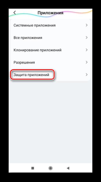 Вход в меню защиты приложений с телефона Xiaomi