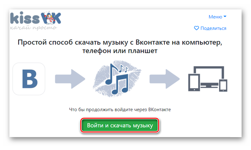 Вход в приложение Kissvk