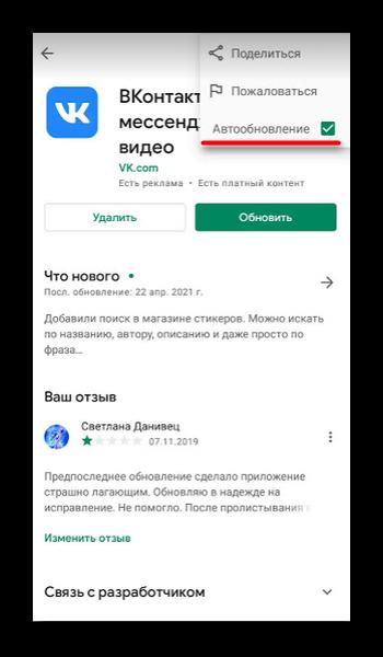 Включение автообновления ВКонтакте через Play Market