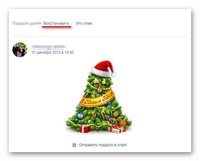 Восстановление удаленного подарка ВКонтакте