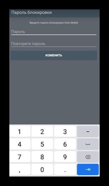 Введение пароля для блокировки входа в ВК