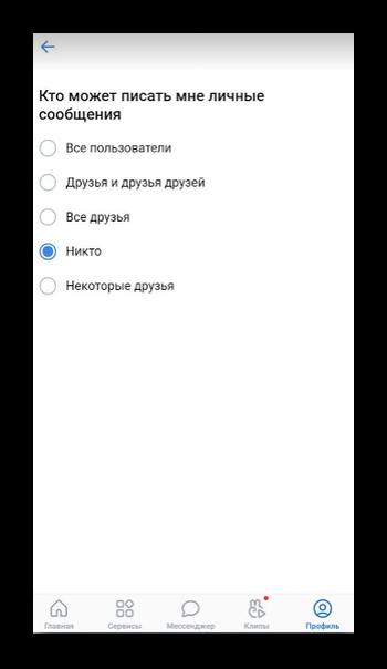 Выбо пользователей для получения личных сообщений в приложении ВК