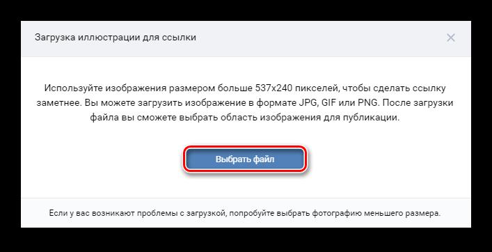 Выбор файла для создания ссылки ВКонтакте