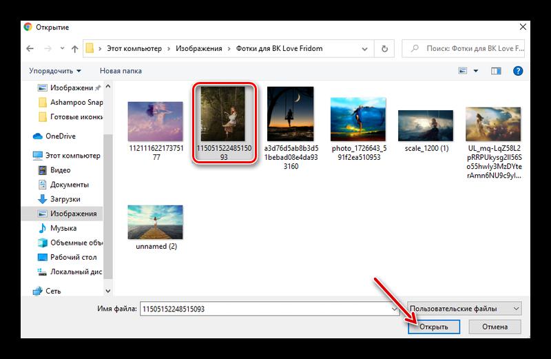 Выбор фото на жестком диске для аватара ВК