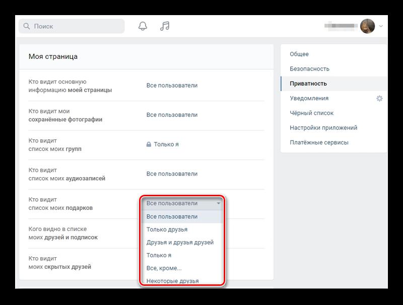 Выбор настроек для видимости подарков ВКонтакте