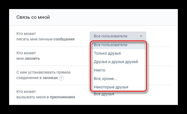 Выбор настроек личных сообщений ВКонтакте
