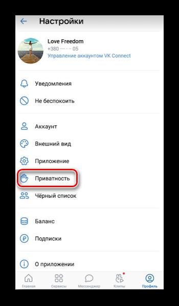 Выбор настроек приватности в приложении ВКонтакте