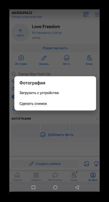 Выбор способа добавления фото на аватар в приложении ВК