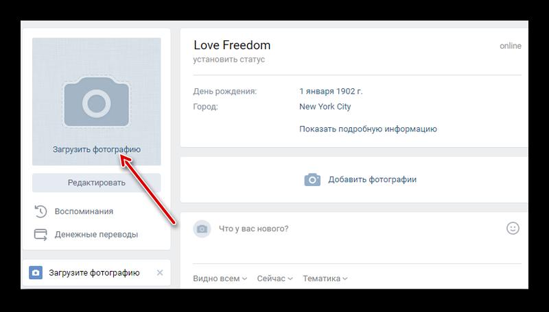 Загрузка фото профиля Вконтакте