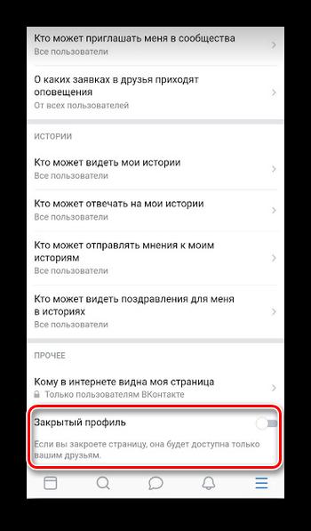 Закртие профиля через мобильную версию ВКонтакте