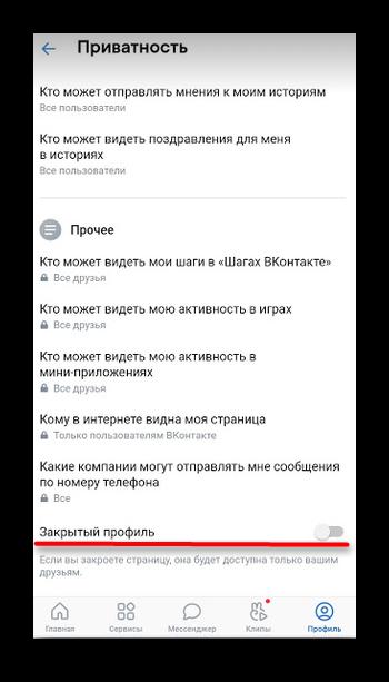 Закрытие профиля ВК в приложении